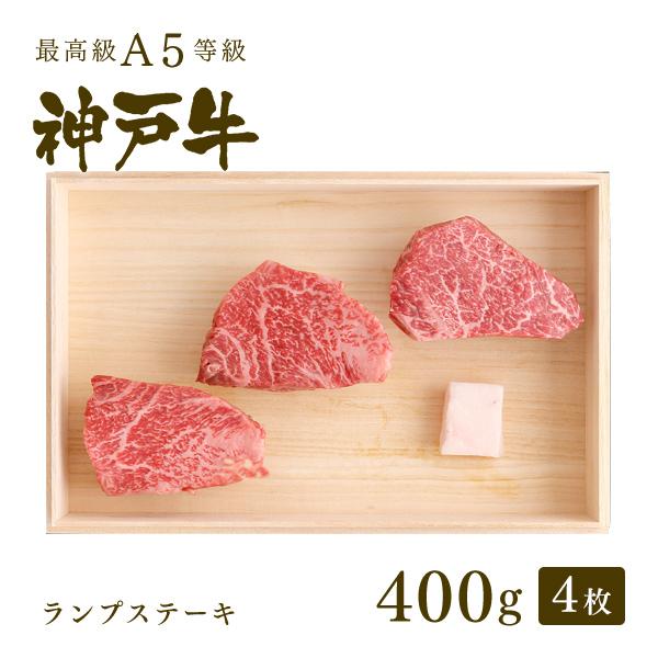 神戸牛ランプステーキ 400g