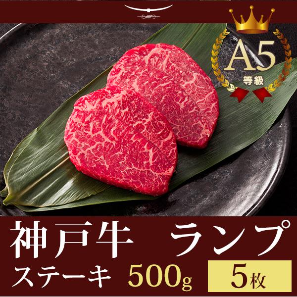 神戸牛ランプステーキ 500g
