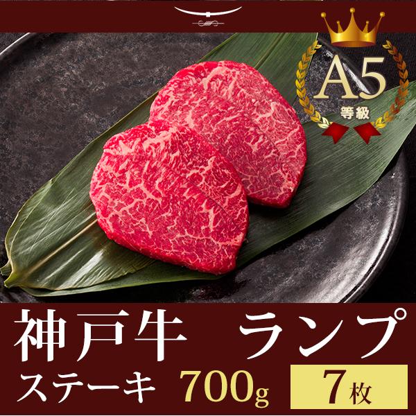 神戸牛ランプステーキ 700g