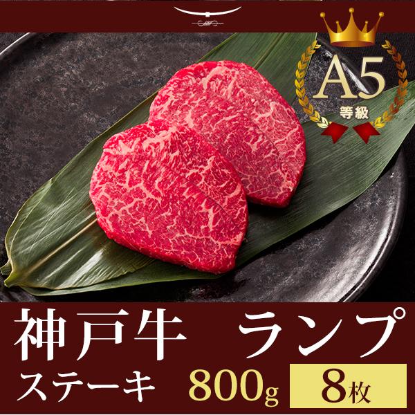 神戸牛ランプステーキ 800g