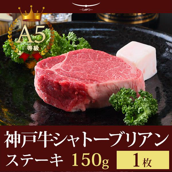 神戸牛シャトーブリアンステーキ 150g~900g