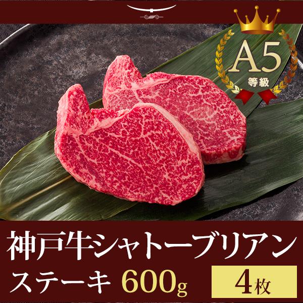 神戸牛シャトーブリアンステーキ 600g