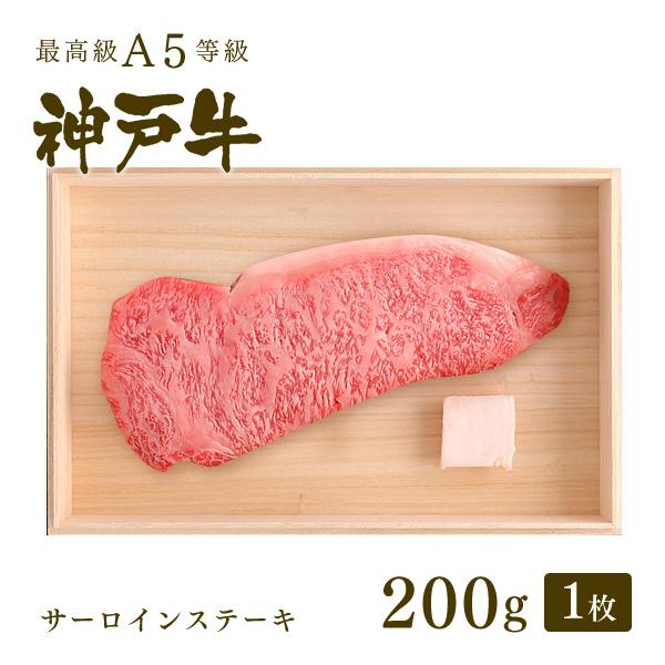 神戸牛サーロインステーキ 200g