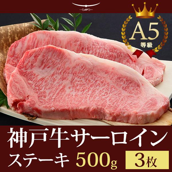 神戸牛サーロインステーキ 500g