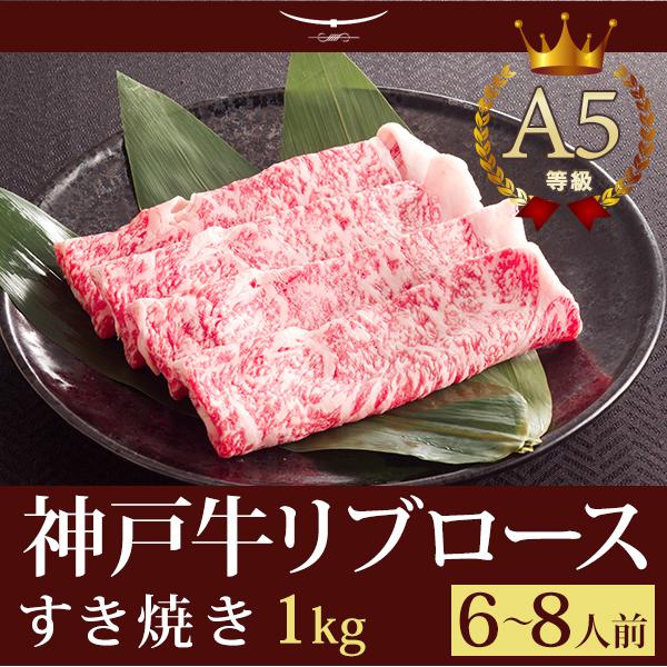 神戸牛リブロースすき焼き 1kg