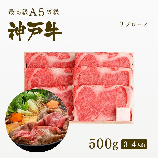 神戸牛リブロースすき焼き 500g