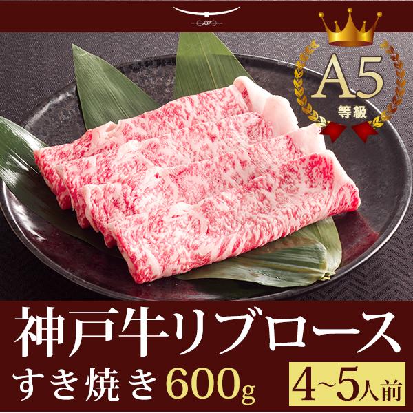 神戸牛リブロースすき焼き 600g