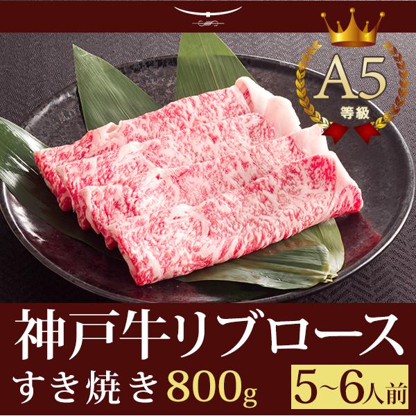 神戸牛リブロースすき焼き 800g