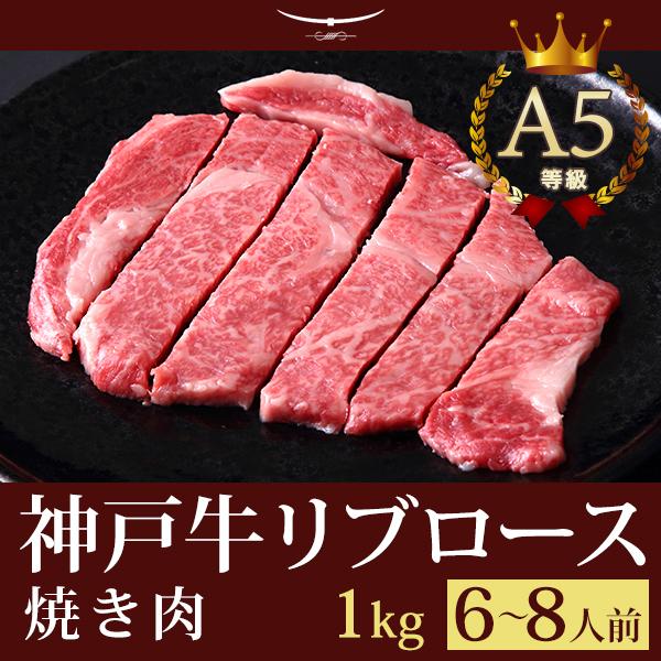 神戸牛リブロース焼肉 1kg