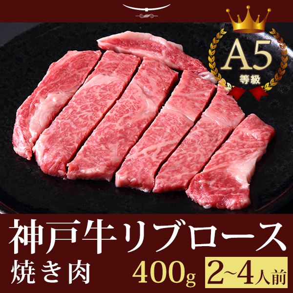 神戸牛リブロース焼肉 400g