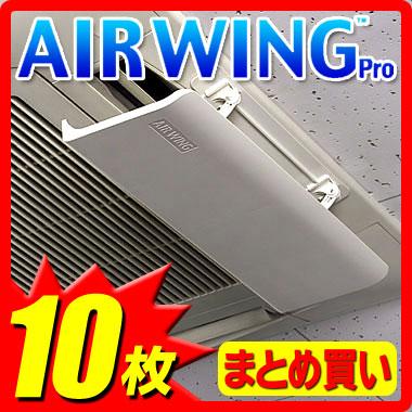 【10枚組】エアーウィング プロ☆直接かかる風をガード!エアーウイング エアウィング エアウイング
