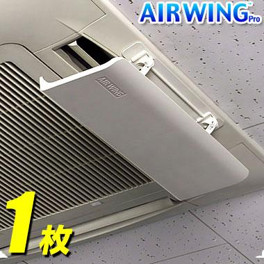 【1枚組】エアーウィング プロ☆直接かかる風をガード!エアーウイング エアウィング