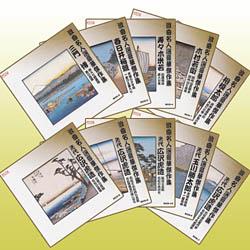 浪曲名人豪華傑作表 CD10枚組