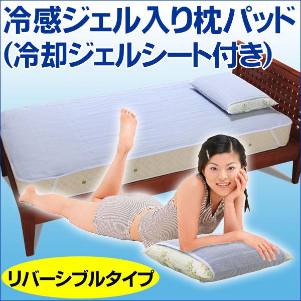 冷感ジェル入り枕パッド(冷却ジェルシート付き)