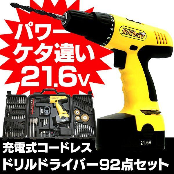 21.6V充電式コードレスドリルドライバー92点セット【新聞掲載】【送料無料】