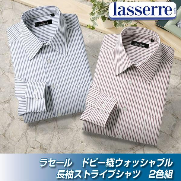 ラセール ドビー織ウォッシャブル長袖ストライプシャツ2色組