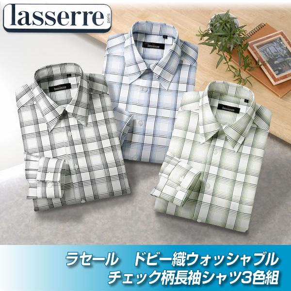 ラセール ドビー織ウォッシャブルチェック柄長袖シャツ3色組