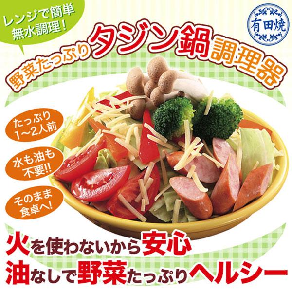 有田焼 電子レンジ専用タジン鍋(レシピ付き)