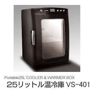 VERSOS 25リットル温冷庫VS-401