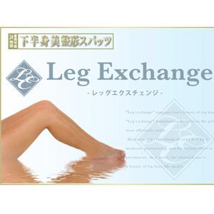LEG EXCHANGE? レッグ エクスチェンジ