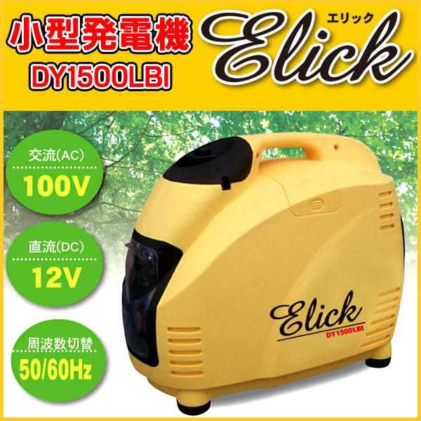 小型発電機 Elick 1500