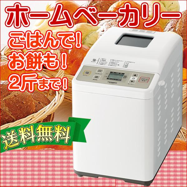 《完売》ホームベーカリー ツインバード【送料無料】余ったご飯でパン作り!人気 ごはん ご飯 パン焼き器 ごぱん 餅つき機 米