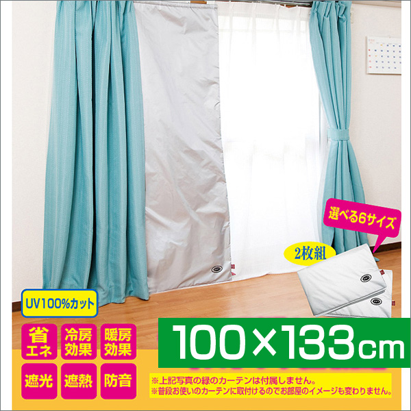 スペース暖断熱カーテン2枚組【100×133】