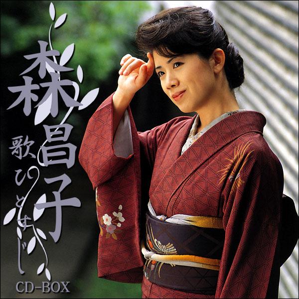 森昌子~歌ひとすじ~CD-BOX(5枚組)