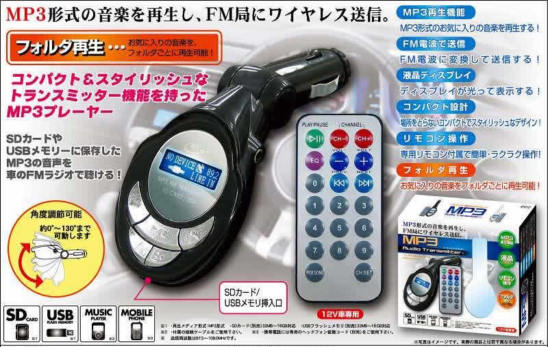 MP3オーディオトランスミッターV(黒)
