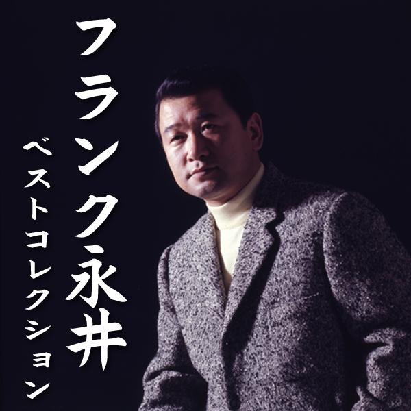 フランク永井ベストコレクションCD-BOX6枚組