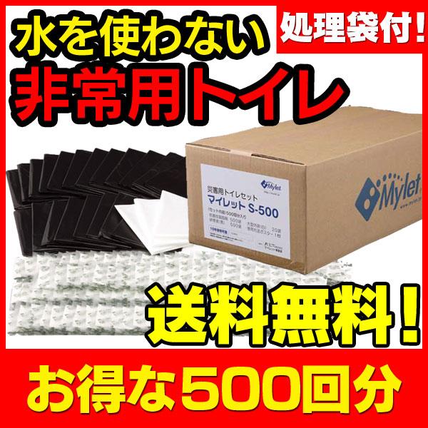 マイレットS-500 大型備蓄用500回分【送料無料】☆緊急災害時に簡易トイレ!
