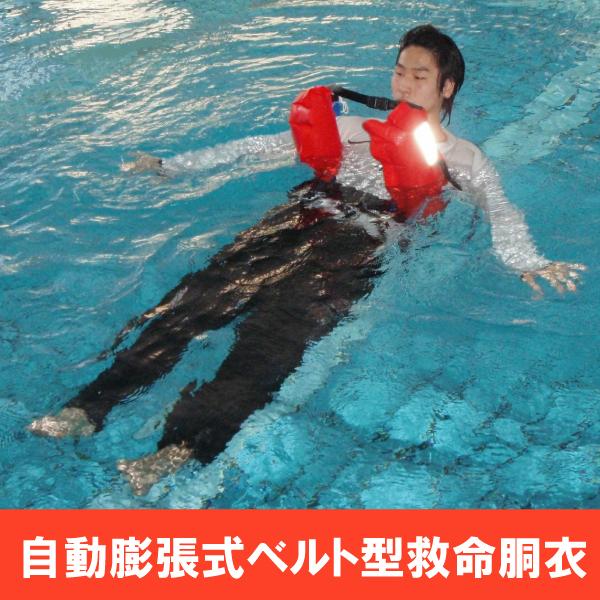 自動膨張式ベルト型救命胴衣