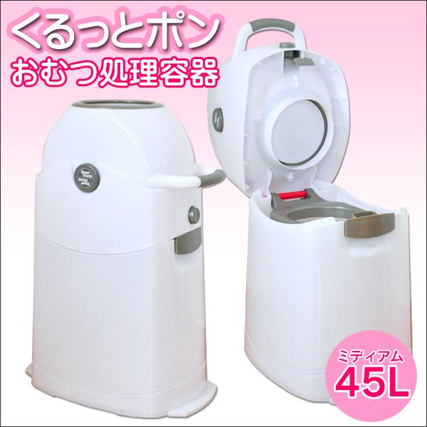 おむつ処理容器くるっとポン ミディアム☆専用袋不要で経済的!くるっとポンの漏れないおむつ処理ポット!