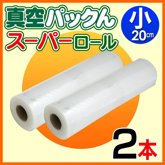 《すぐ着く便》真空パックんスーパーロール(小)(20cm)2本セット