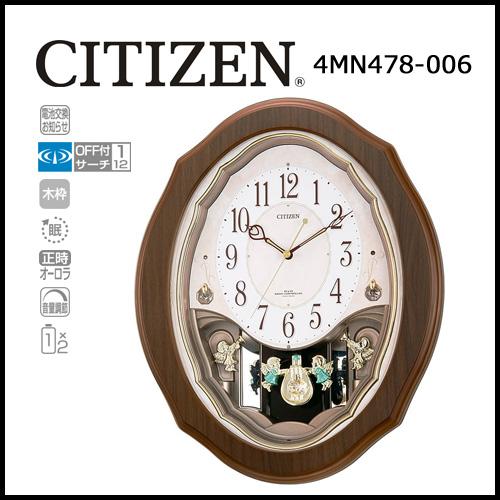 シチズン 電波掛時計 パルミューズM478