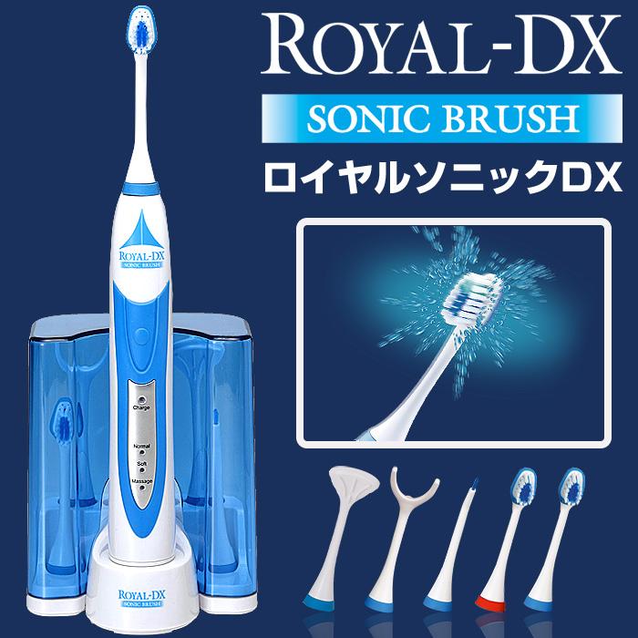 《完売》ロイヤルソニックDX 充電式音波歯ブラシ【送料無料】