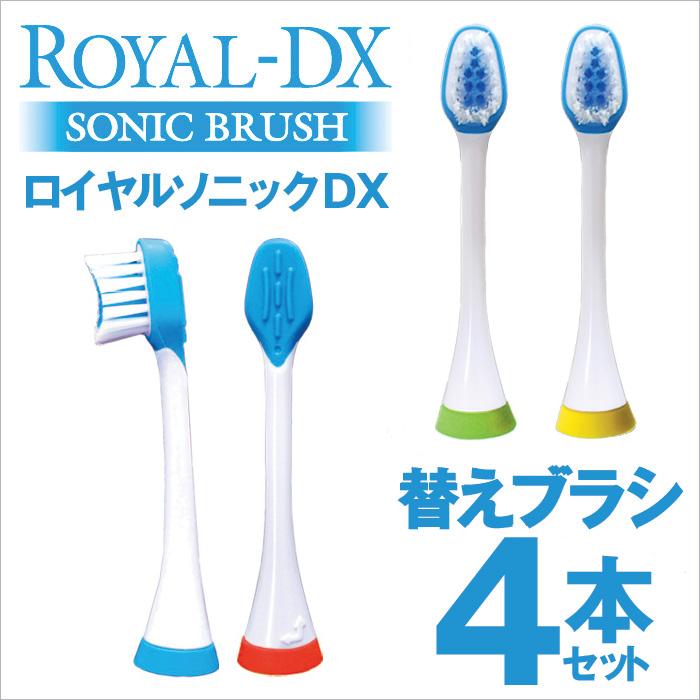 《完売》ロイヤルソニックDX 替えブラシ4本セット☆こちらはロイヤルソニックDX、ロイヤルソニック1、ロイヤルソニック2の替えブラシです