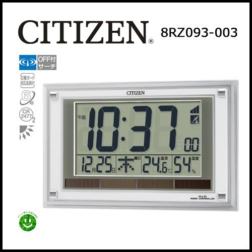 シチズン 掛置兼用電波時計 パルデジットソーラーエア