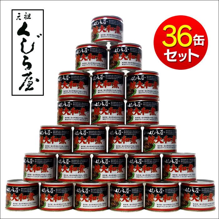 元祖くじら屋の鯨大和煮缶詰 36缶セット