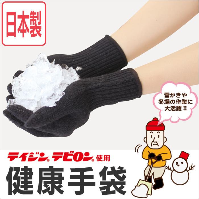 健康手袋【カタログ掲載1311】