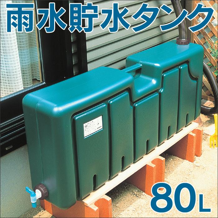 雨水貯水タンク 80L【カタログ掲載1403】