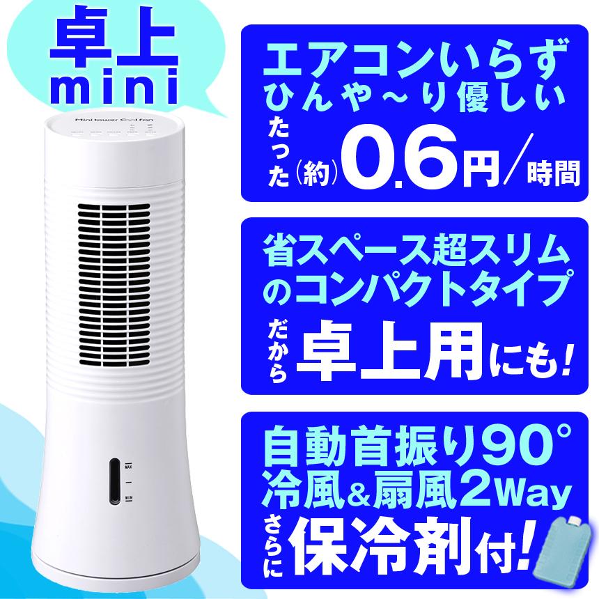 ≪完売≫スリムタワーミニ冷風扇 EF-1403【カタログ掲載】