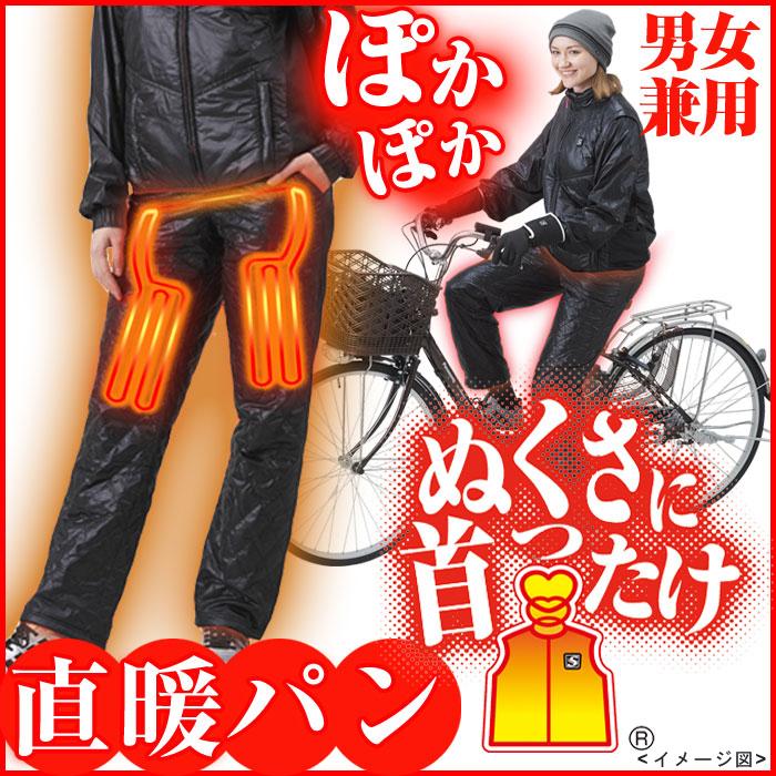 ぬくさに首ったけヒーター内蔵あったかパンツ「直暖パン」SHP-01【送料無料】