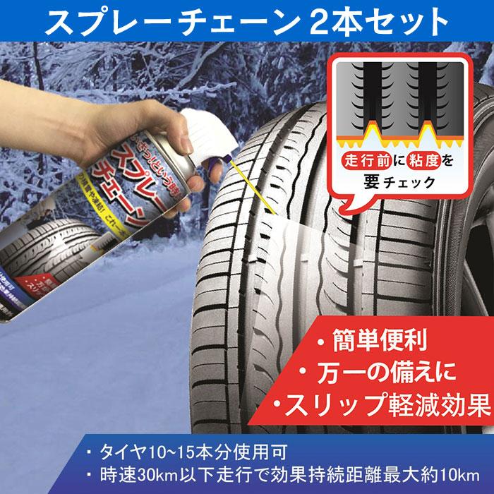 《完売》スプレーチェーン2本セット☆突然の雪に!タイヤにスプレーするだけ!!