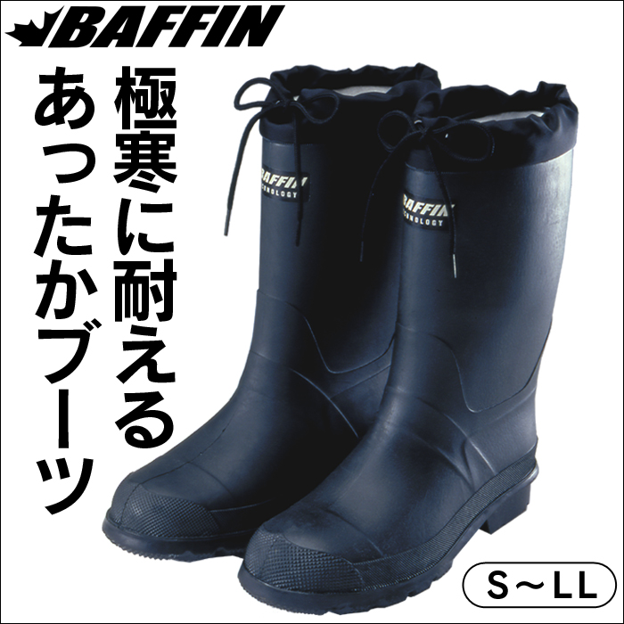 バフィン防寒ブーツ