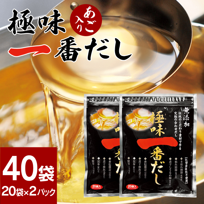 《完売》極味一番だし40袋 20袋×2パック☆国産のこだわり素材をブレンド