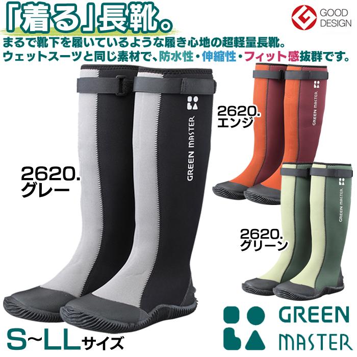 グリーンマスター 長靴