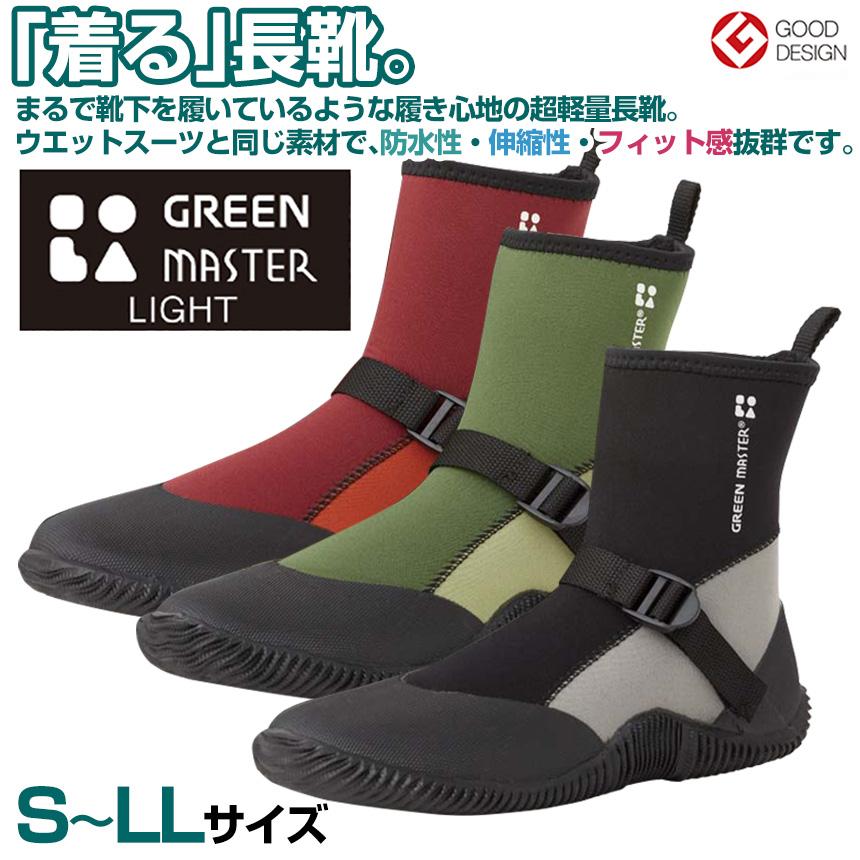 グリーンマスターライト 長靴