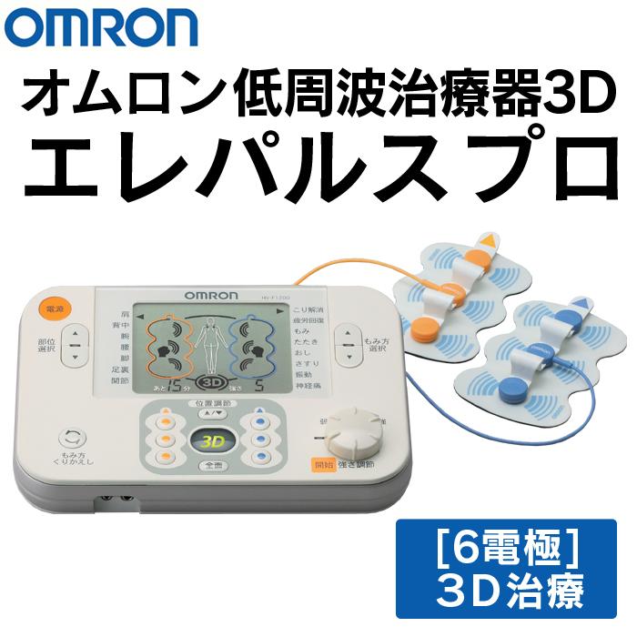 オムロン低周波治療器3Dエレパルスプロ
