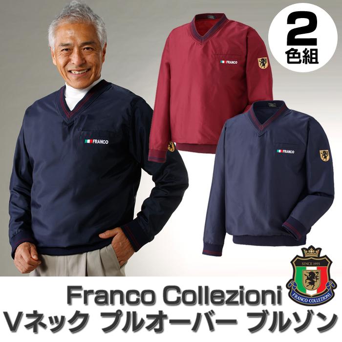 Franco Collezioni Vネックプルオーバー2色組